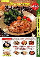 ジューシーで絶対おいしい鶏むね肉の食べ方