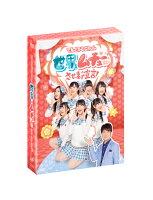 てんとうむChu!の世界をムチューにさせます宣言! DVD-BOX 【初回生産限定盤】