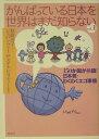 がんばっている日本を世界はまだ知らない(vol.1)