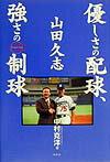 山田久志優しさの配球、強さの制球