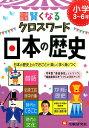 小学自由自在 賢くなるクロスワード 日本の歴史 日本の歴史上のできごとが楽しく学べ身につく [ 深谷圭助 ]