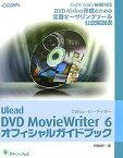 Ulead DVD MovieWriter 6オフィシャルガイドブック [ 阿部信行 ]