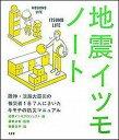 【送料無料】地震イツモノート
