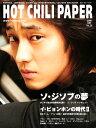 【送料無料】HOT CHILI PAPER(vol.35)