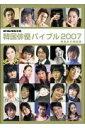 韓国俳優バイブル(2007)