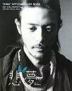 【送料無料】悲夢オフィシャルガイドブック