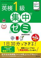 DAILY30日間 英検1級 集中ゼミ 新試験対応版