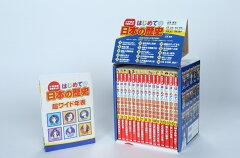 小学館版 学習まんが はじめての日本の歴史 全15巻セット