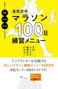 金哲彦のマラソン100日練習メニュー [ 金 哲彦 ]