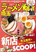 ラーメンWalker埼玉2021 ラーメンウォーカームック(68)