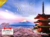 2020 日本でいちばん美しい富士山