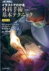 イラストでわかる外科手術基本テクニック原著第6版 電子書籍付 [ 幕内雅敏 ]