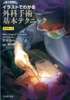 イラストでわかる外科手術基本テクニック原著第6版