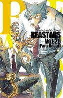 9784253229081 - 【あらすじ】『BEASTARS(ビースターズ)』176話(20巻)【感想】