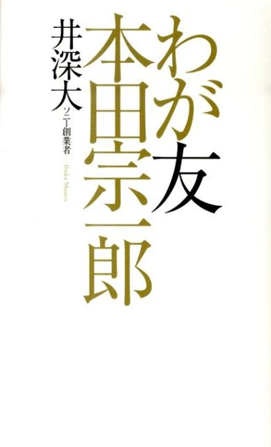 「わが友本田宗一郎」の表紙