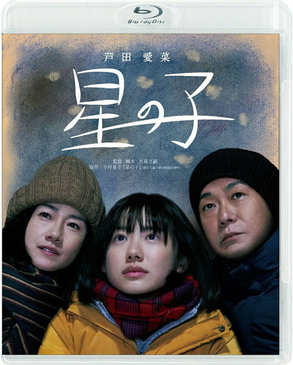星の子【Blu-ray】