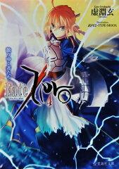 【送料無料】Fate/Zero(4)