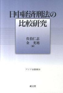 【送料無料】日中経済刑法の比較研究