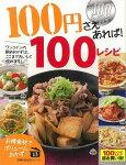 【バーゲン本】100円さえあれば!100レシピ