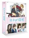 近キョリ恋愛 〜Season Zero〜 DVD-BOX豪華版【初回限定生産】 [ 阿部顕嵐 ]