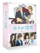 近キョリ恋愛 〜Season Zero〜 DVD-BOX豪華版【初回限定生産】