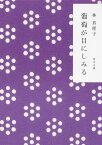 葡萄が目にしみる (角川文庫) [ 林真理子 ]
