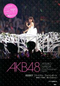 【送料無料】AKB48前田敦子ファイナル・フォトレポート [ アイドル研究会(鹿砦社内) ]