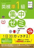 DAILY25日間 英検準1級 集中ゼミ 新試験対応版