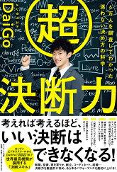 メンタリストDaiGoの新刊、本日5/11発売!