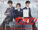ダンダリン 労働基準監督官 Blu-ray BOX【Blu-ray】 [ 竹内結子 ]