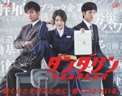 【送料無料】ダンダリン 労働基準監督官 Blu-ray BOX【Blu-ray】