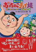 【バーゲン本】おっちょこチョイ姫 ウントコどっこい!相撲大会の巻
