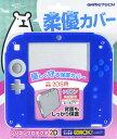 2DS用本体保護カバー『シリコンプロテクタ2D(ブルー)』