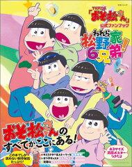 おそ松さん公式ファンブック われら松野家6兄弟【楽天ブックス限定特典付き】