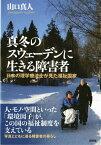 真冬のスウェーデンに生きる障害者 日本の理学療法士が見た福祉国家 [ 山口真人 ]