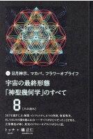 宇宙の最終形態「神聖幾何学」のすべて8[八の流れ]