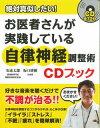 お医者さんが実践している自律神経調整術CDブック ([バラエ...