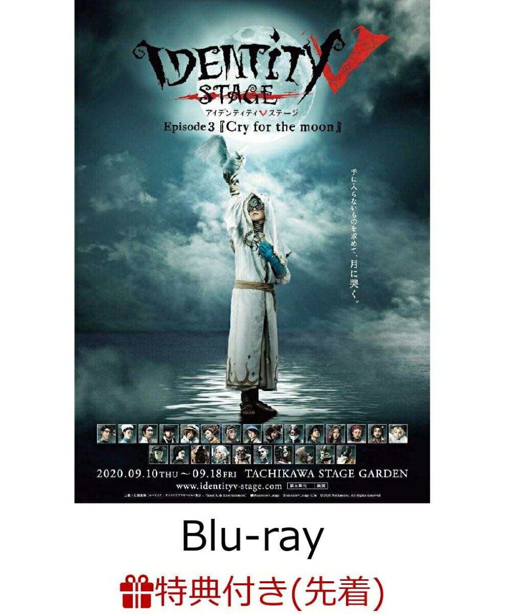 【先着特典】Identity V STAGE Episode3『Cry for the moon』Side:S【Blu-ray】(サバイバーソロビジュアルブロマイドセット 16枚入り)