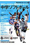 【送料無料】中学ソフトボール