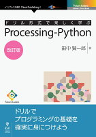 【POD】ドリル形式で楽しく学ぶ Processing-Python 改訂版