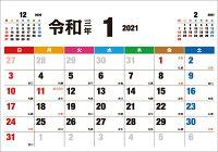 卓上 令和 -カラーー(2021年1月始まりカレンダー)