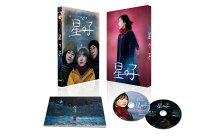 星の子 豪華版【Blu-ray】
