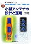 小型アンテナの設計と運用 RFID・携帯端末・アマチュア無線に活用 (電子回路設計シリーズ) [ 小暮裕明 ]