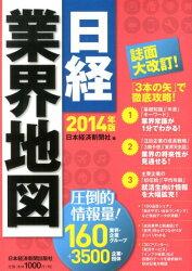日経業界地図(2014年版)