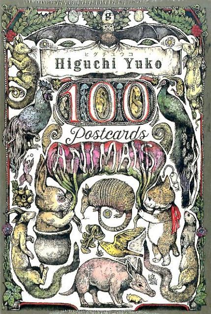 美術, イラスト 100 POSTCARDS ANIMALS