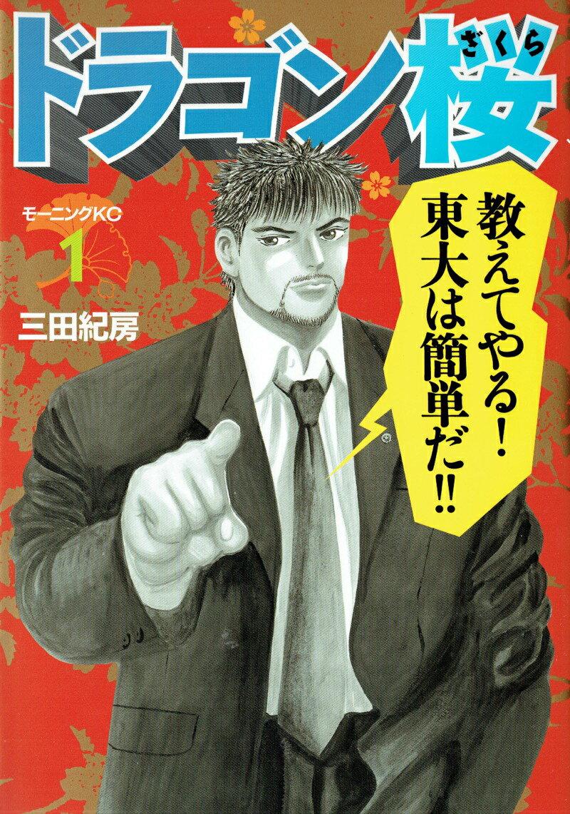 「ドラゴン桜(1)」の表紙