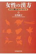 女性の漢方2版