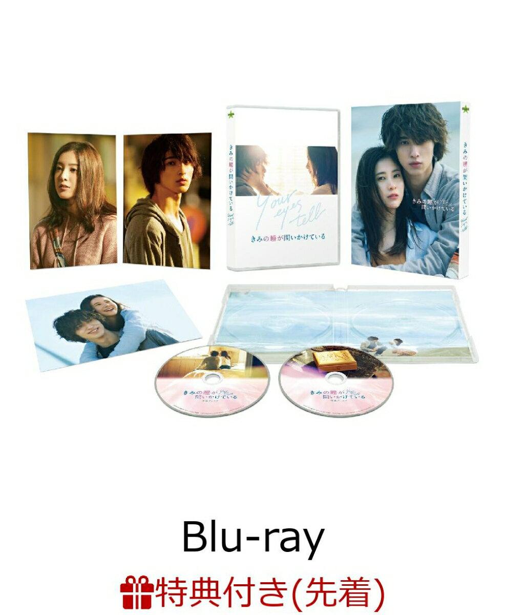 【先着特典】きみの瞳が問いかけている Blu-rayコレクターズ・エディション<2枚組>【Blu-ray】(ポストカード1枚)