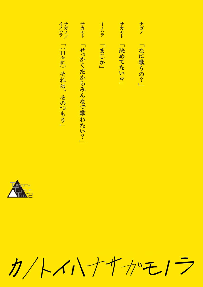 TWENTIETH TRIANGLE TOUR vol.2 カノトイハナサガモノラ(初回盤)【Blu-ray】