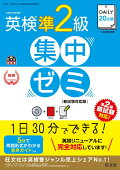 DAILY20日間 英検準2級 集中ゼミ 新試験対応版